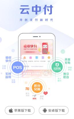 云中付app最新版本下载