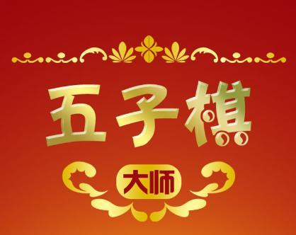 五子棋大��app