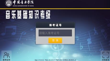 音基考级app下载