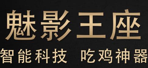 魅影王座app