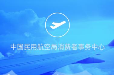 民航旅客投诉app