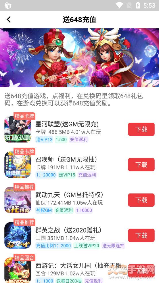 白麟游app截图5