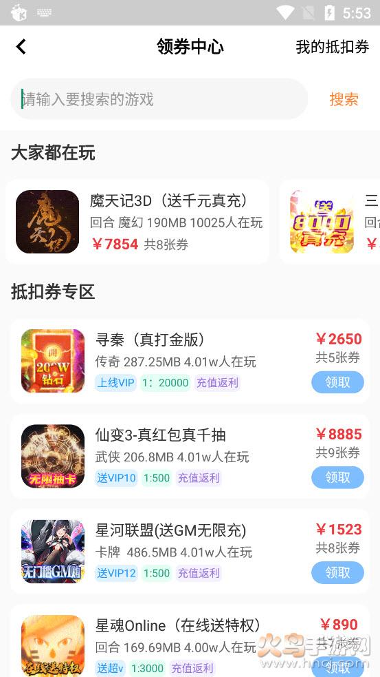 白麟游app截图4