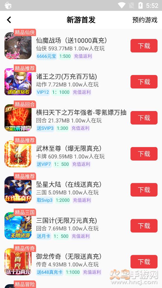 白麟游app截图0