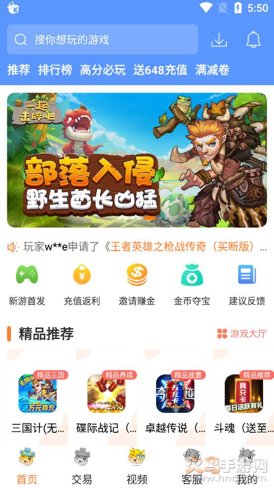 白麟游app截图1