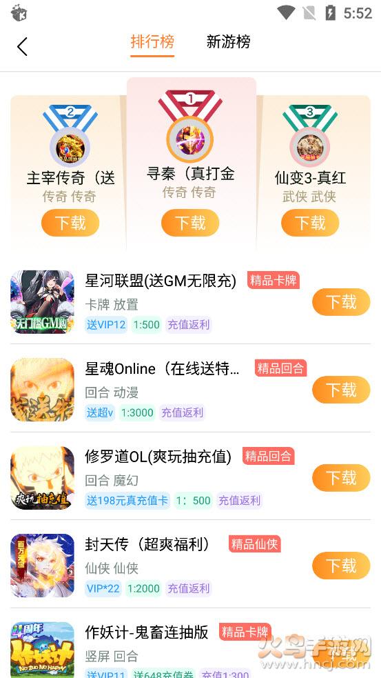 白麟游app截图3