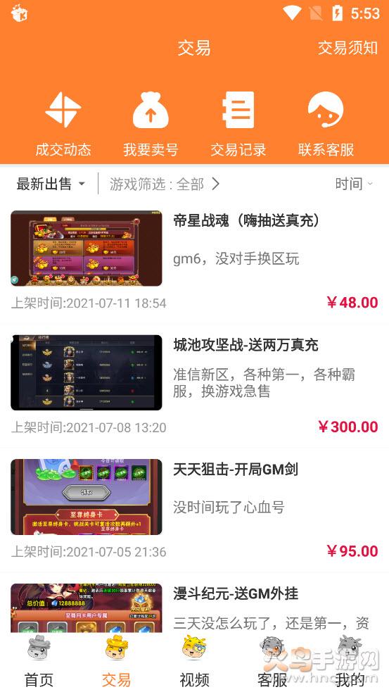 白麟游app截图6