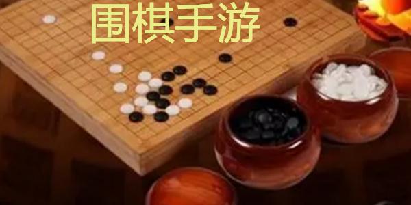 ��棋手游