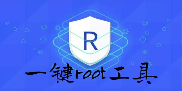 一�Iroot工具