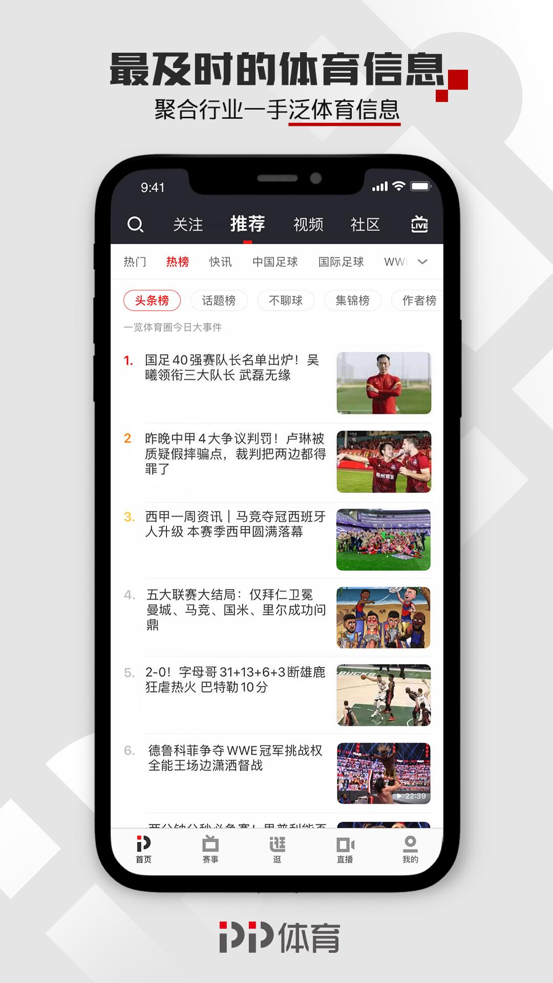 PP体育app免费直播在线观看