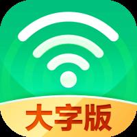 �f能WiFi大字版v1.0.0 免�M版