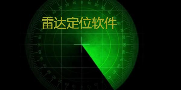 雷达定位软件