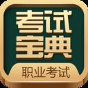 ��I�Y格考���典appv2.0