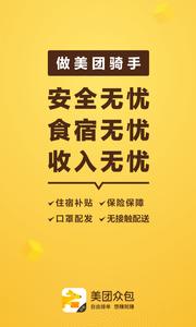 美团众包app下载官网