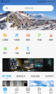乃�}智慧旅游平�_app下�d