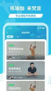 梵音瑜伽手机视频app下载