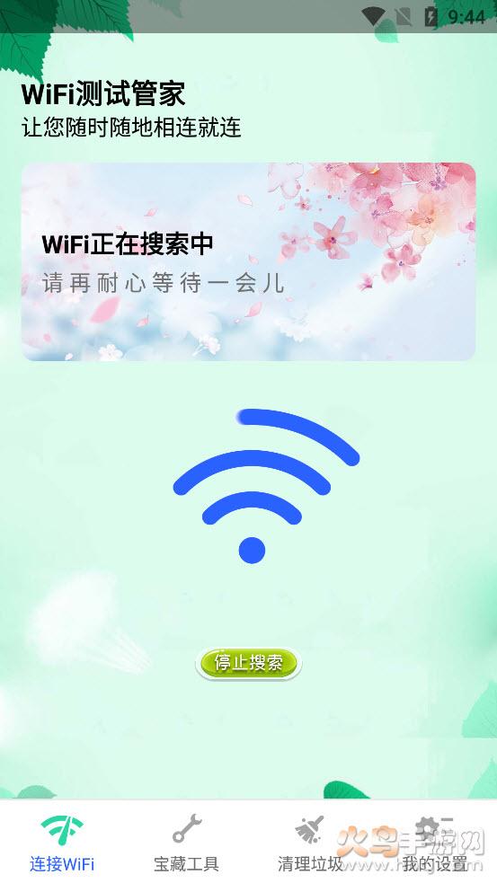 WiFi�y�管家app下�d