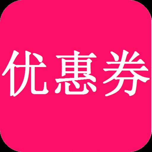 淘���惠券app