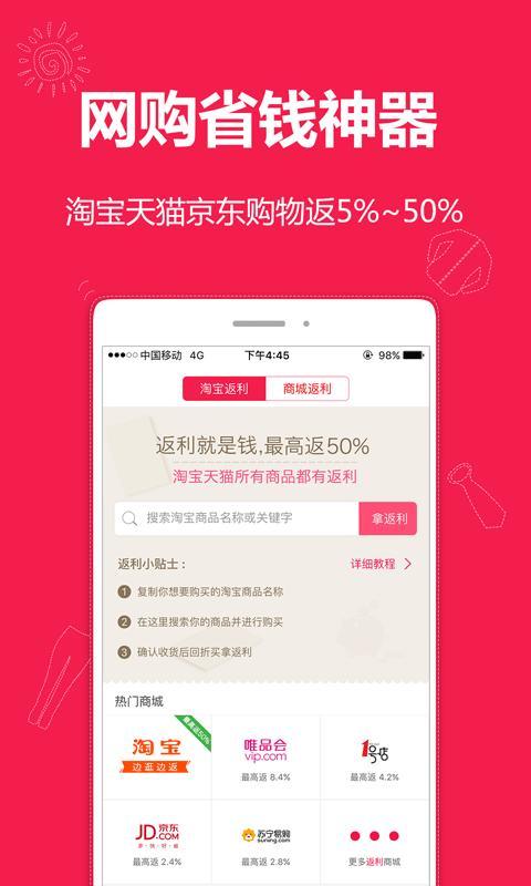 淘���惠券app下�d