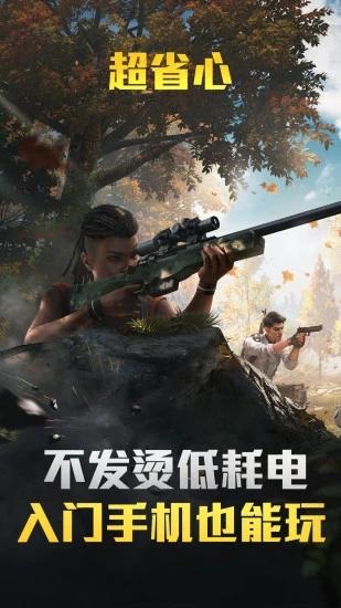 和平精英云游戏下载免费截图2