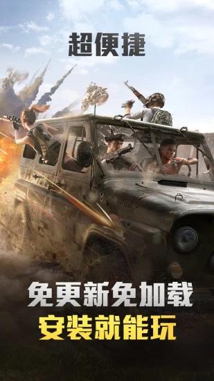 和平精英云游戏下载免费截图1