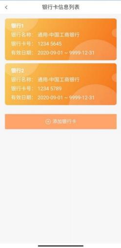 中油员工宝安卓版app下载