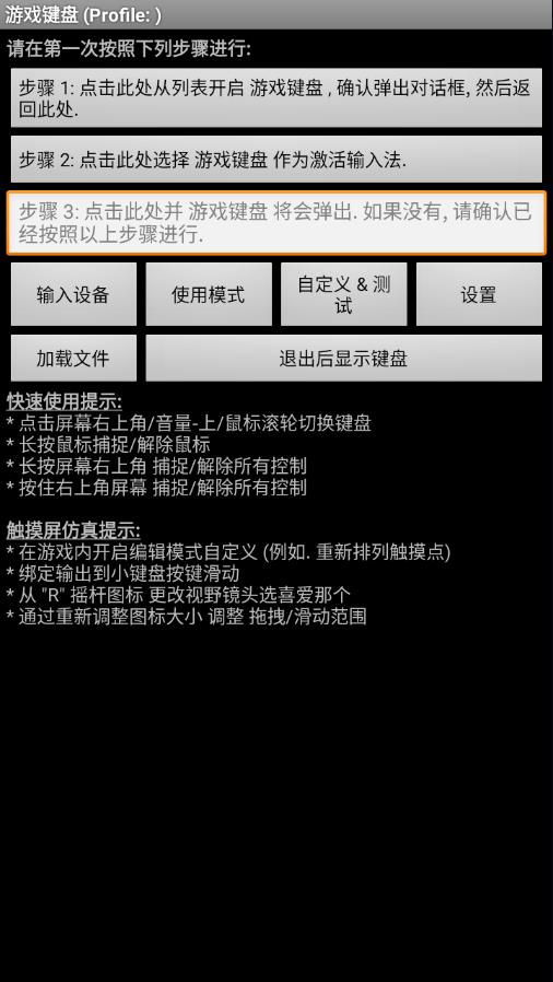 GameKeyboard游�蜴I�P�h化版下�d