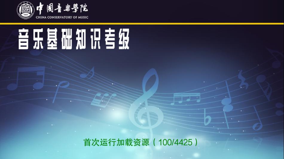 中国音乐学院音基考级app下载