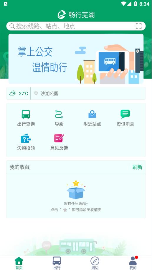 �承惺�湖app官方下�d
