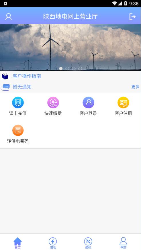 陕西地电网上营业厅app下载安装2021