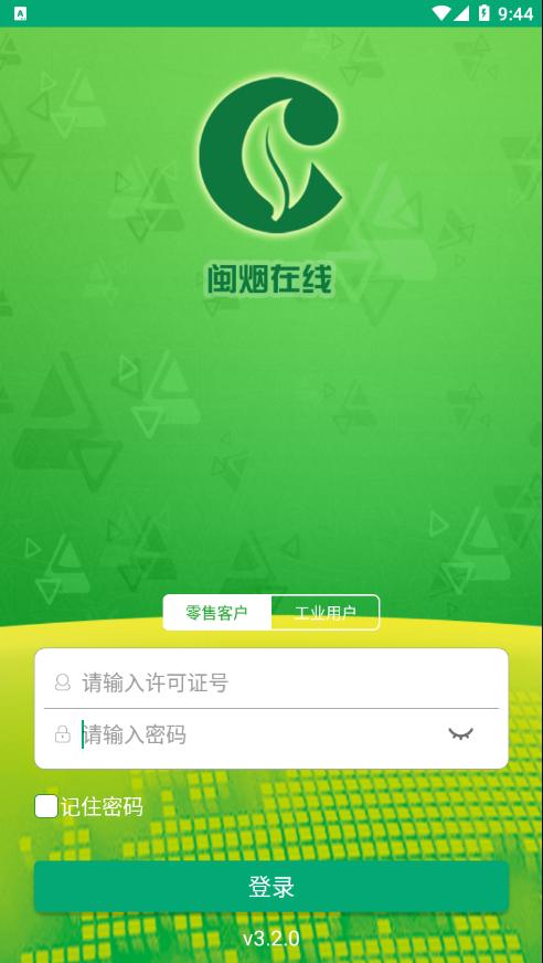 闽烟在线手机订货最新版本下载