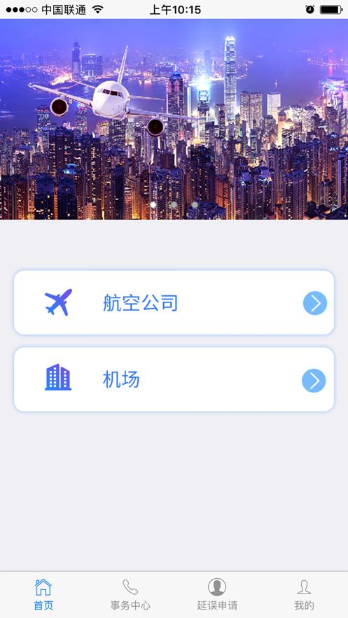民航旅客投诉app安卓下载