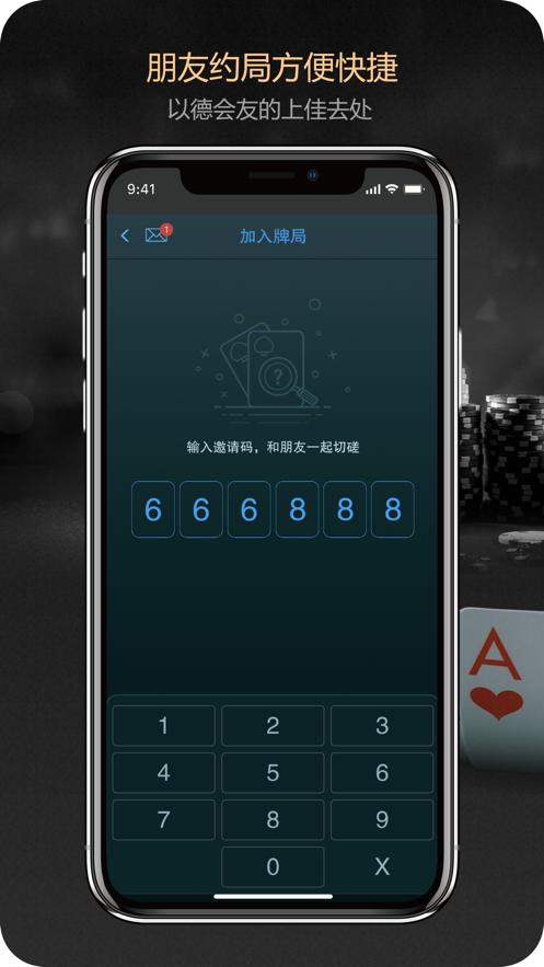 德扑之星下载app