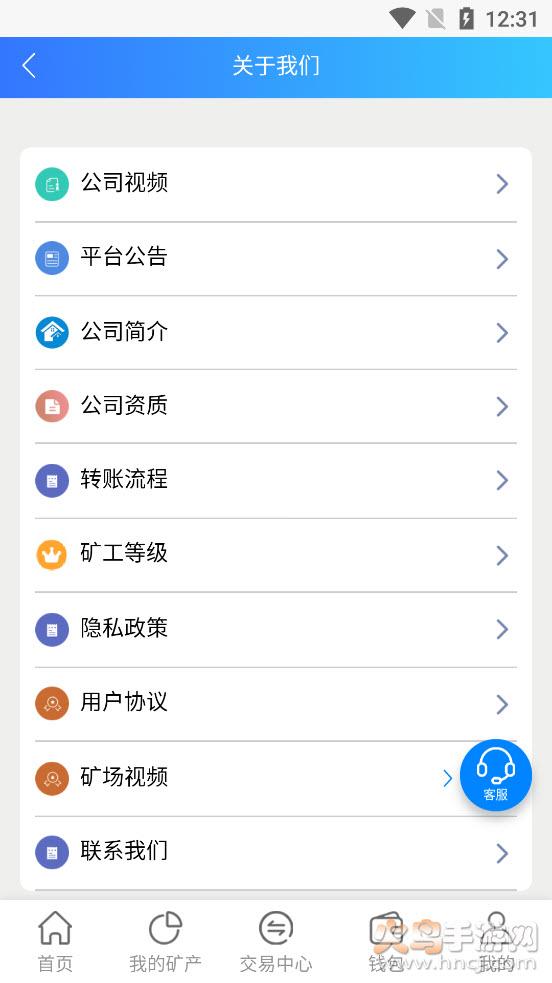 普上算力app截图5