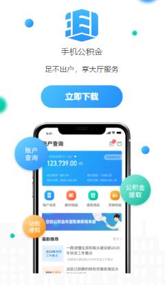 手机公积金app