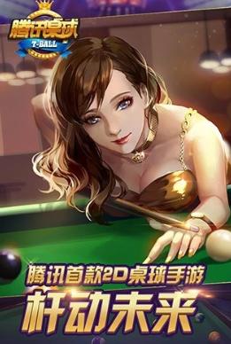 �v�桌球app
