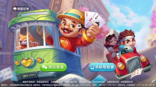 �U游斗地主app