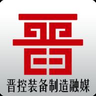 晋控装备制造融媒appv1.0.6 最新版