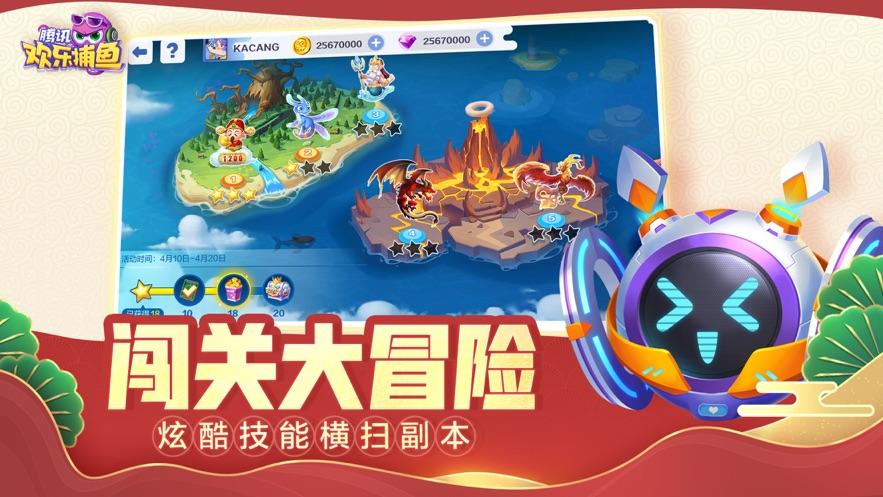 腾讯欢乐捕鱼游戏下载
