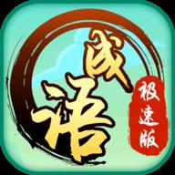 成语极速版appv2.0.1 最新版