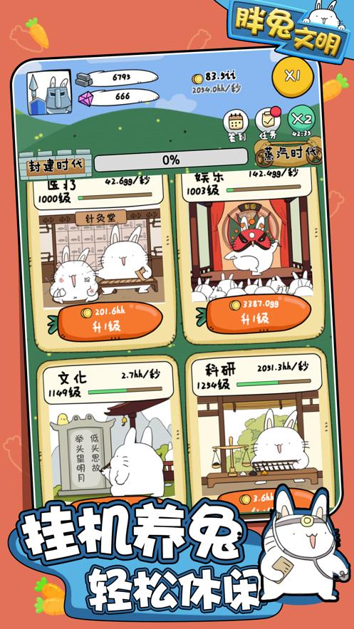 胖兔文明游�蛳螺d