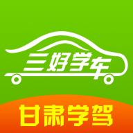 甘肃学驾appv1.0.6 安卓版