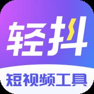 轻抖appv1.3.4 最新版