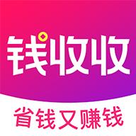钱收收appv0.1.35 最新版