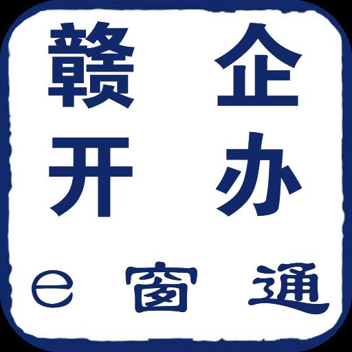 赣企开办e窗通appv3.1.3 最新版