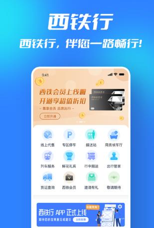 西�F行app