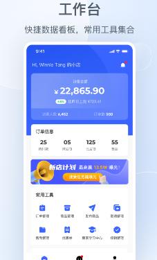 小�t��商家版app