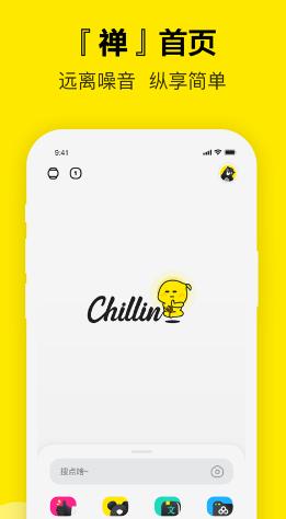 Chillin app