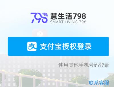 慧生活798app