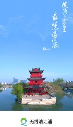 �o�清江浦app